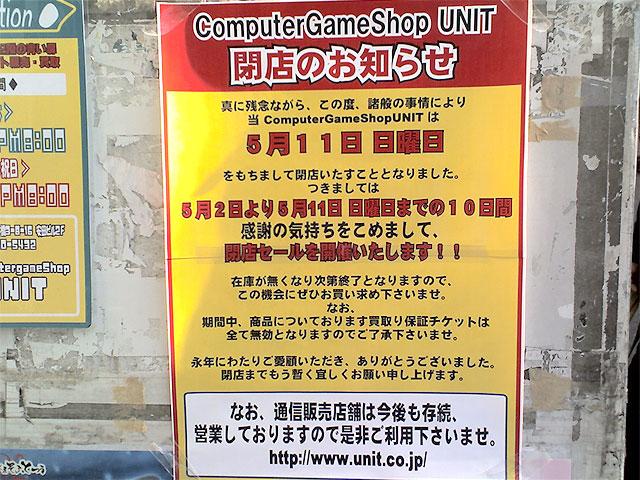 ゲームショップUNIT、5/11で閉店