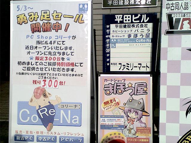 オタロードに中古PC店「CoRe-Na」がオープン