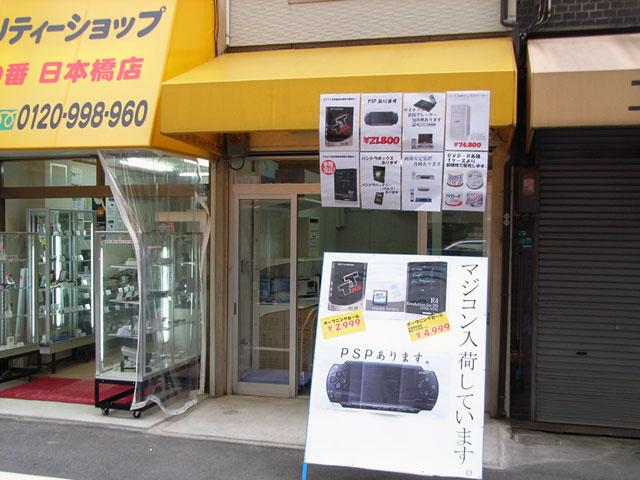 WANTED、日本橋4丁目に2号店をオープン