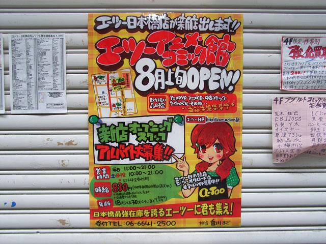 エーツー、日本橋3店舗目の「アニメ・コミック館」を8月オープン予定
