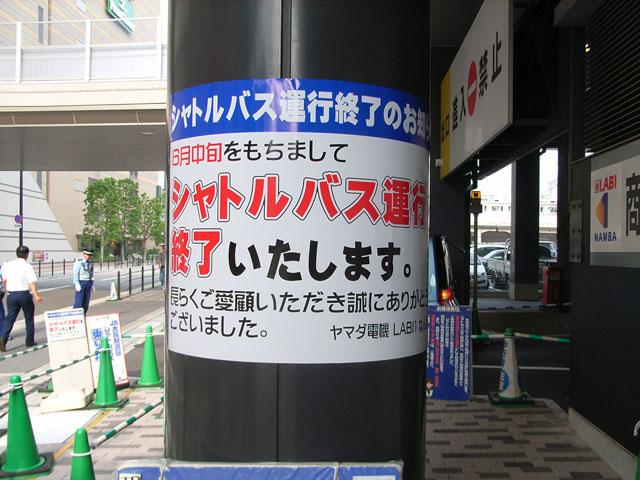 ヤマダ電機、「LABI1なんば」の無料バスを今月で廃止