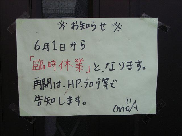 メイド美容室moA、無期限の休業状態に
