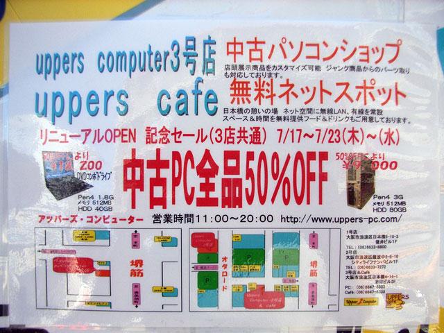 アッパーズコンピューター、3号店を本日オープン