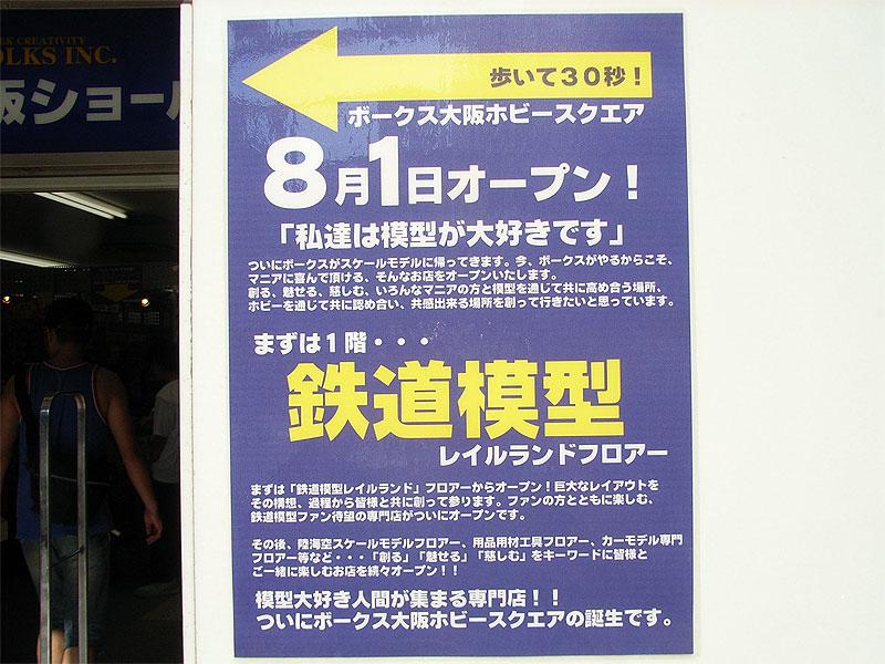 ボークス、日本橋2店舗目の「ホビースクエア」を8/1オープン