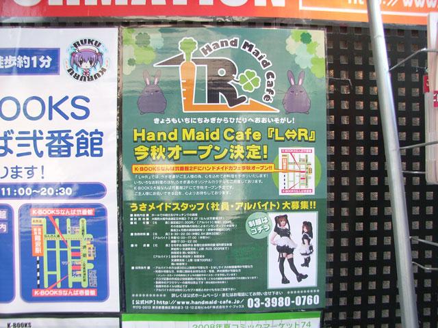 K-BOOKS、弐番館にうさみみメイドカフェを今秋オープン