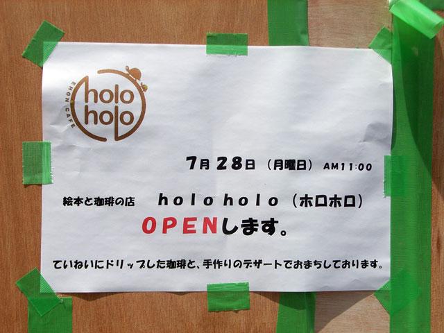 絵本喫茶「Holo Holo」が28日オープン