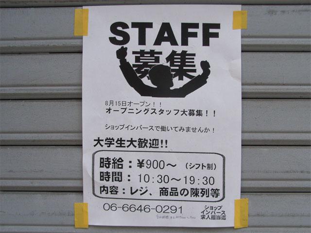 中古PCパーツの「ショップインバース」が8/15オープン