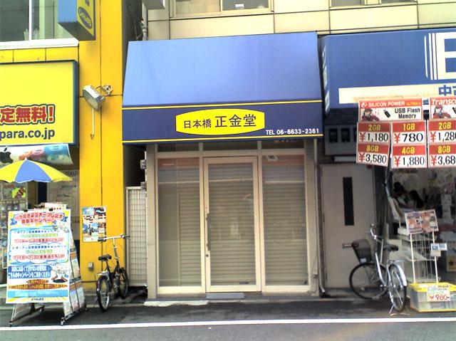 オタロードの「日本橋正金堂」が閉店