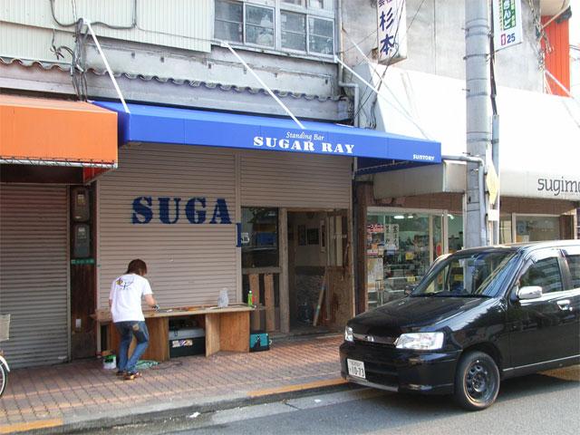 日本橋3丁目にスタンディングバー「SUGARRAY」が出店