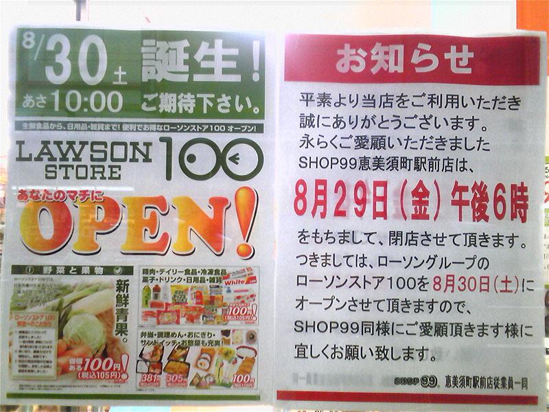 日本橋5丁目のSHOP99は30日から「ローソンストア100」に