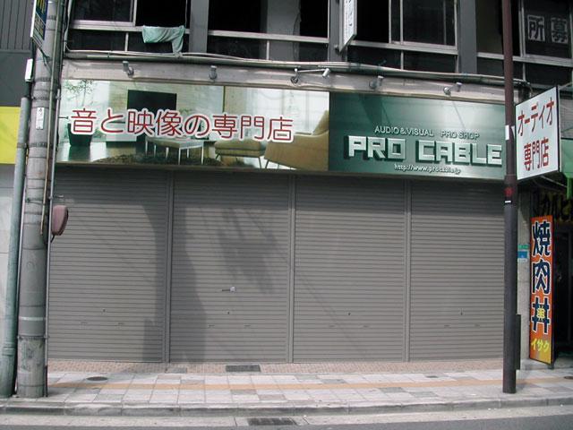 日本橋4丁目にオーディオケーブル専門店「PROCABLE」が出店か