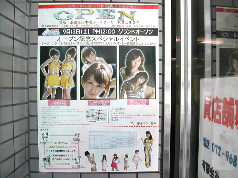 日本橋5丁目にコスプレカフェ「Pharao」が13日オープン