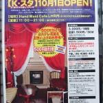 K-BOOKS、弐番館のカフェにレンタルスタジオを併設