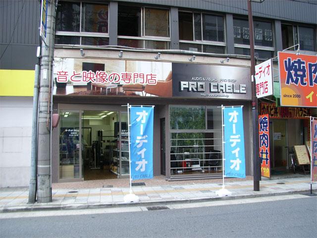 日本橋4丁目にオーディオ専門店「PROCABLE」がオープン