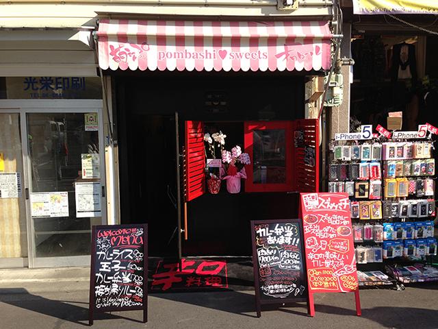 オタロードにカレー専門店「辛口料理 スズメバチ」がオープン