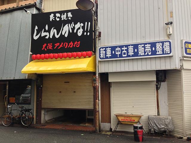 オタロード近くのたこ焼き屋「しらんがな!!」は閉店