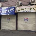 日本橋4丁目の韓国風居酒屋「金ちゃんチヂミ」は閉店