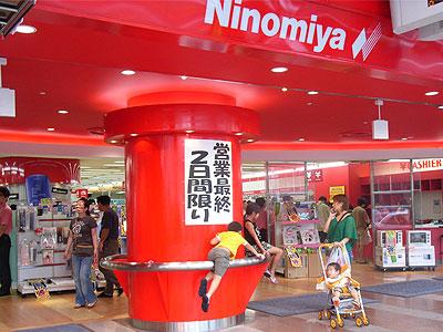 ニノミヤ日本橋本店、明日で営業終了