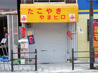 日本橋5丁目にたこ焼き店「やまヒロ」がオープン