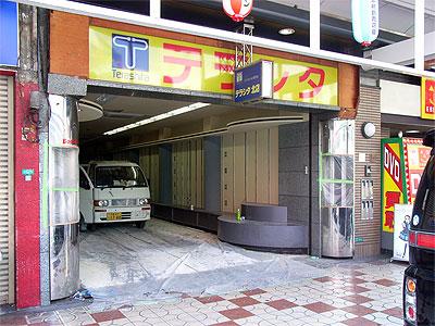 日本橋5丁目の旧「テラシタ北店」が工事中