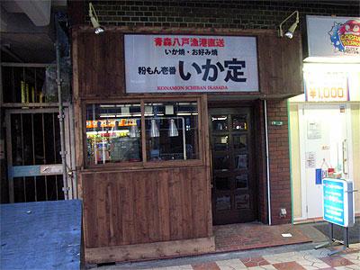 旧「神戸千鮎亭」跡にはいか焼の「いか定」が出店予定