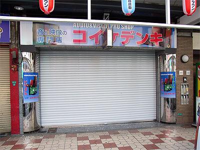 旧「テラシタ北店」跡には「コイケデンキ」が出店