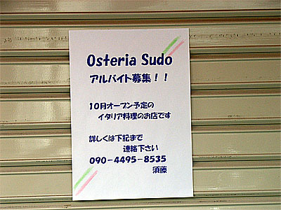イタリア料理店「Osteria Sudo」が10月オープン予定