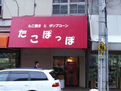 「めいぷる」跡にはたこ焼き&ポップコーンの「たこぽっぽ」が出店