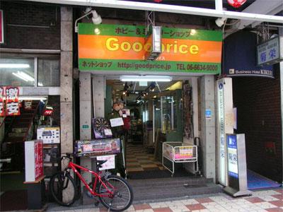 日本橋3丁目にミリタリーショップ「グッドプライス」がオープン