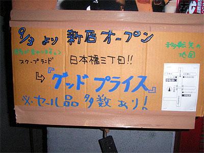 日本橋4丁目のミリタリーショップ「スクープランド」が閉店
