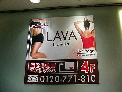 ホットヨガスタジオ「LAVA」がオープン