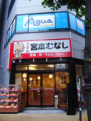 インターネットカフェ「Agua」がオープン