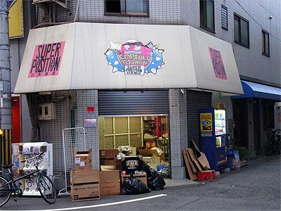 スーパーポジション、日本橋店を閉店