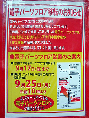 ニノミヤ、日本橋本店を9/25に営業再開