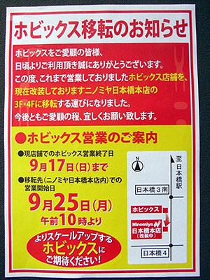 ニノミヤ日本橋本店、完全オープンは11月に延期