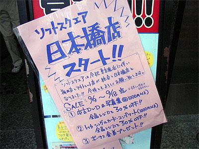 ソフトスクエア、アウトレット店を「日本橋店」としてリニューアル