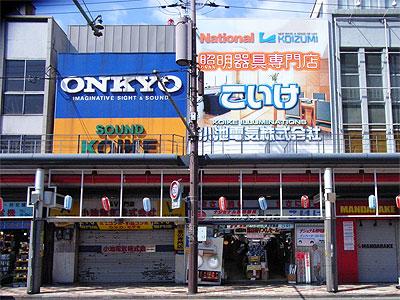 小池電気、9/28に日本橋5丁目の新店舗へ移転