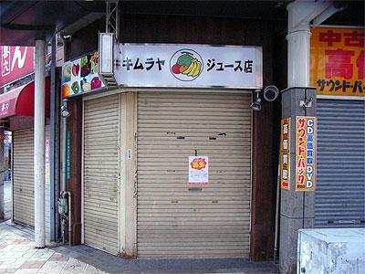 日本橋5丁目・旧「とれじゃらす」跡には「キムラヤジュース店」