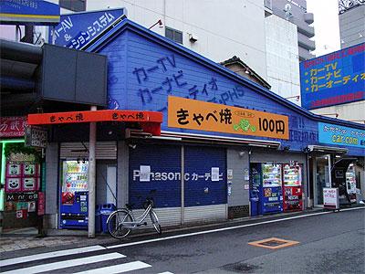 日本橋5丁目の「きゃべ焼」、9/27で閉店
