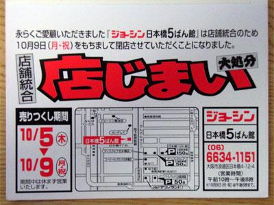 上新電機、「日本橋5ばん館」を10/9で閉店