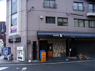 日本橋4丁目の居酒屋「えびす」、9月末で閉店