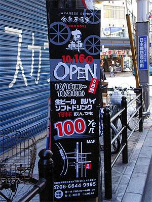 日本橋4丁目に居酒屋「轟」が本日オープン