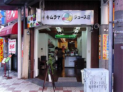 ジュースバー「キムラヤジュース店」がオープン