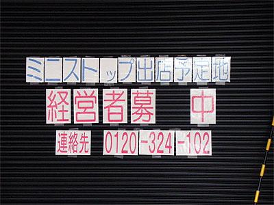 日本橋3丁目にコンビニ「ミニストップ」が出店か