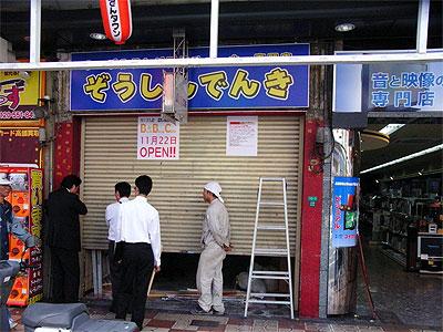 日本橋5丁目に「Bong Bang Cafe」が22日オープン