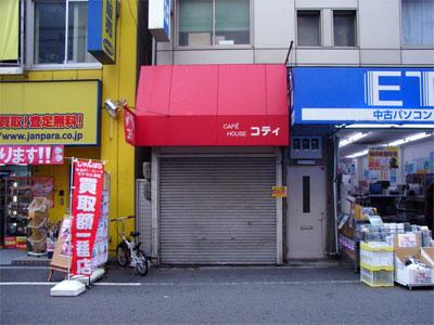 オタロードの喫茶店「コティ」が閉店