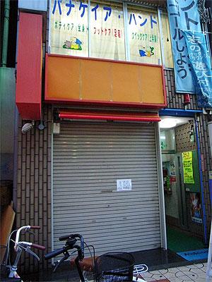 インターネットカフェ「PREMIUM」が事実上の閉店