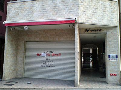 ジンギスカン専門店「モンゴリアン・チョップ」、10月末で閉店