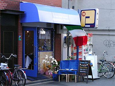 イタリア料理店「Osteria Sudo」がオープン