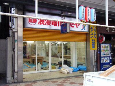 日本橋5丁目の旧「浪漫電化つたや」跡が改装中